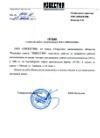 Отзыв газеты Известия